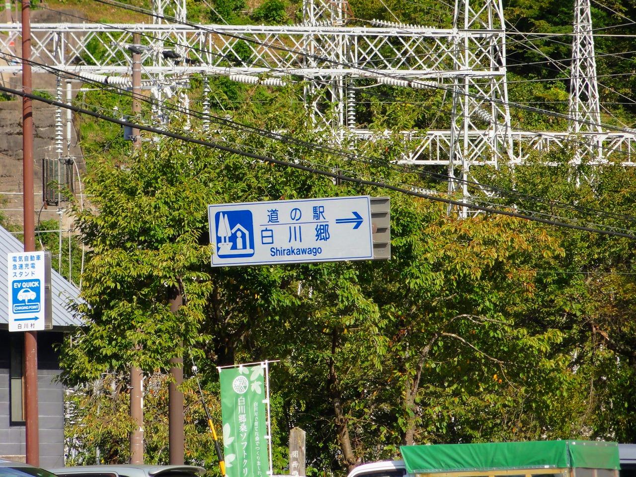 親子で温泉&キャンプツーリング 2019(道の駅白川郷)