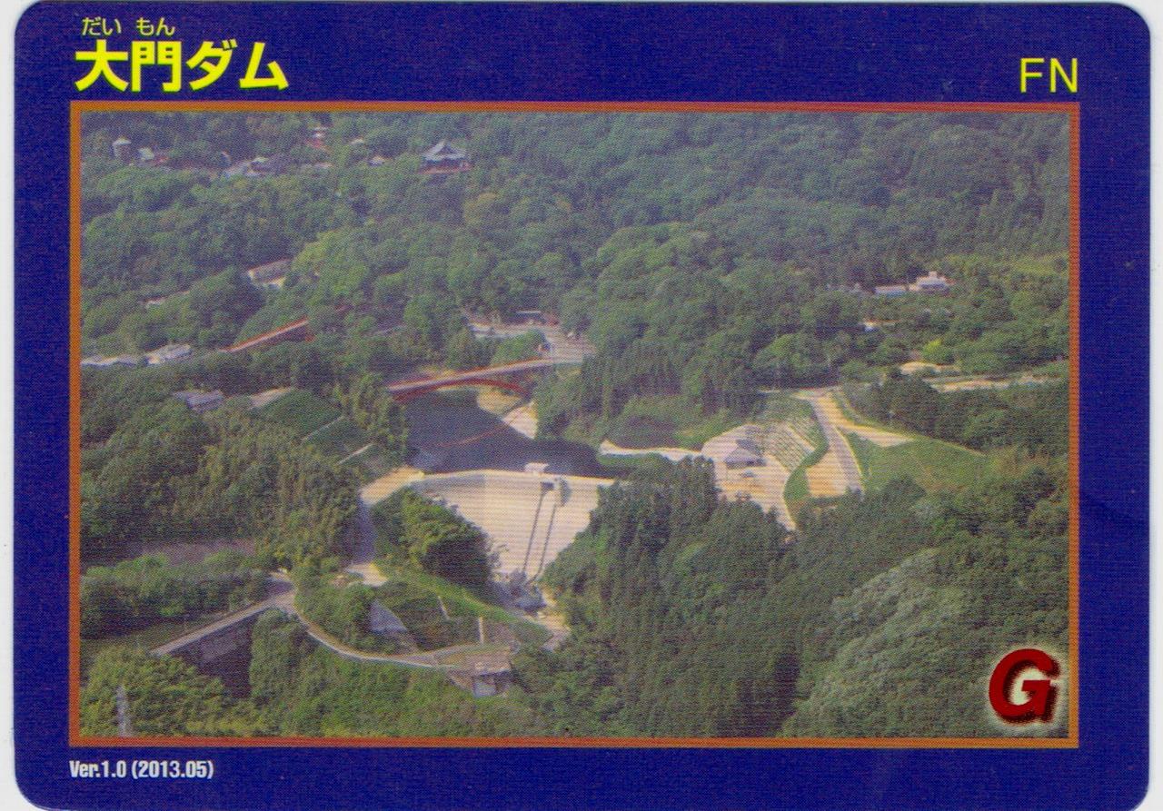 ジャイロキャノピーで信貴山行った。(大門ダム ダムカード)