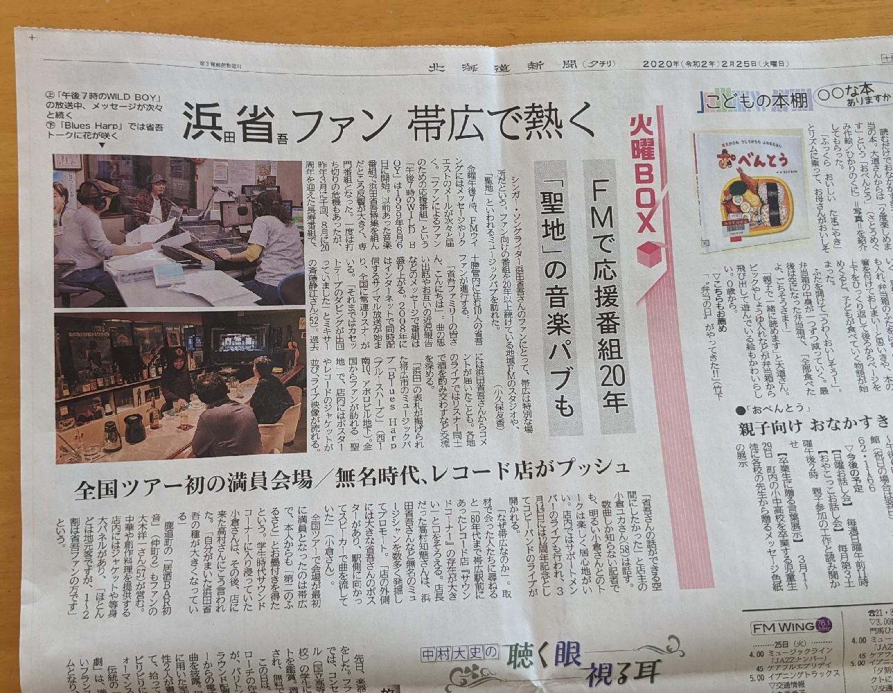 北海道新聞~浜省ファン 帯広で熱く