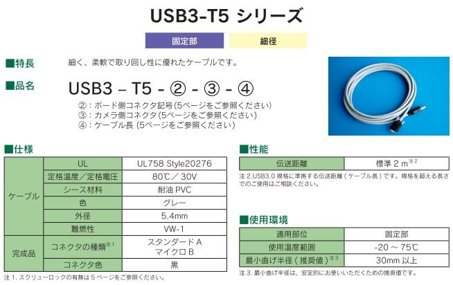 USB3-T5.jpg
