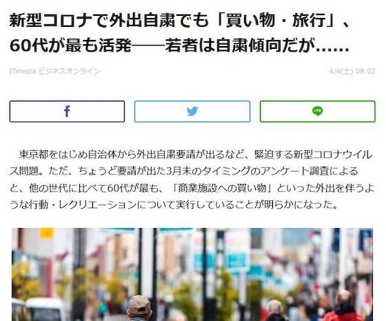 佐々木紀 自民党 外出禁止 自粛 要請 非常事態宣言