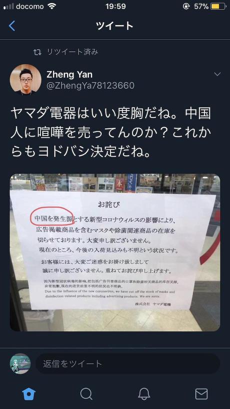 ヤマダ電機 武漢ウイルス 中国 新型コロナ COVID-19