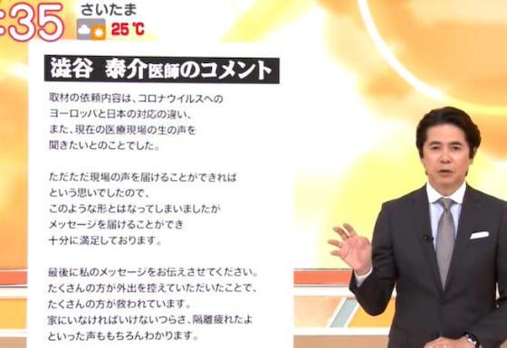 澁谷泰介 グッド!モーニング テレビ朝日 フェイクニュース 捏造 歪曲 BPO