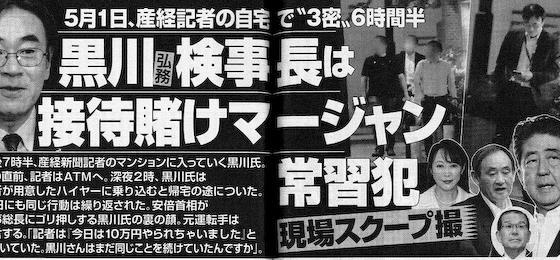 黒川広務 朝日新聞 産経新聞 週刊文春 麻雀