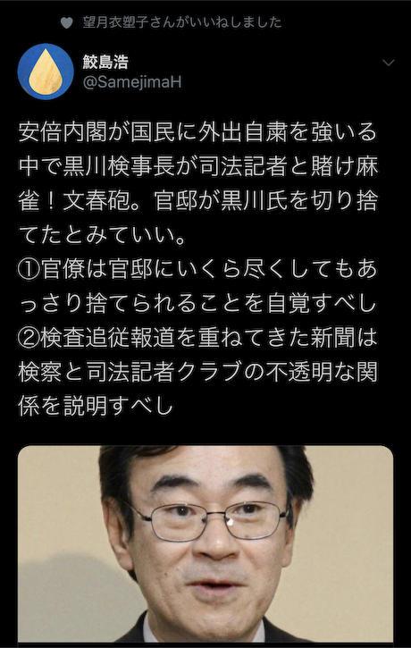 鮫島浩 朝日新聞 黒川弘務