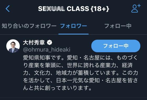 大村秀章 愛知県 公務 ツイッター パヨク