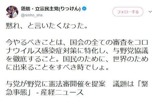 立憲民主党・蓮舫氏、与党が野党に憲法審開催を提案した事について「黙れ、と言いたくなった。今やるべきことは、国会の審査をコロナウイルス感染症対策に特化し、与野党協議を徹底すること」