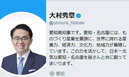 愛知県の大村秀章知事、公務に使用している公式ツイッターアカウントで不適切な動画サイト垢などをフォローしているのがバレてしまう(画像)