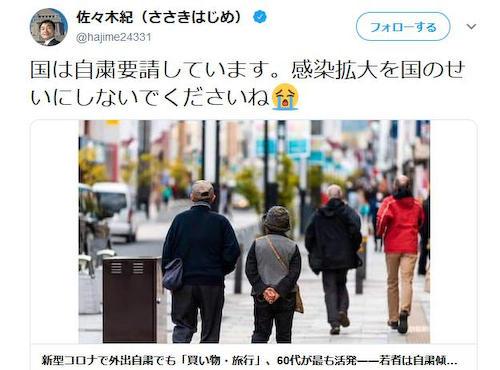 自民党・国土交通大臣政務官の佐々木紀氏、「新型コロナで外出自粛でも買い物や旅行、60代が最も活発」という記事に「国は自粛要請しています。感染拡大を国のせいにしないでくださいね」 ←炎上