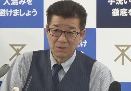立憲民主などの特定野党「政府の緊急事態宣言発令は遅い!!」→ 大阪市・松井市長「桜と森友の話ばっかりやってた無責任な野党の皆さんは言う資格ない。しゃしゃり出て来んな。ややこしい」