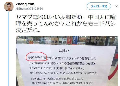 ヤマダ電機の入口に「中国を発生源とする新型コロナウイルスの影響により...」との張り紙→ 中国人が激怒「中国人にケンカ売ってんのか?」(画像)