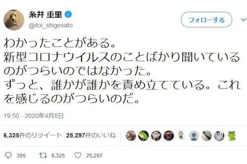 糸井重里(71)「わかったことがある。新型コロナウイルスの事ばかり聞いているのが辛いのではなかった。ずっと誰かが誰かを責め立てている。これを感じるのが辛いのだ」 … 一連のコロナ騒動へのツイートに賛否の声