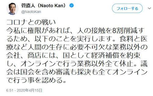 菅直人元総理 「今、私に権限があれば人の接触を8割削減するため、食料と医療など人間の生存に必要不可欠な業務以外の会社・商店は全て休止させます。」