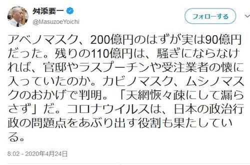 元国会議員で元都知事の舛添要一氏「アベノマスク、200億円のはずが実は90億円だった。残りの110億円は官邸などの懐に入っていたのか。コロナは日本の政治行政の問題点を炙り出す役割も果たした」