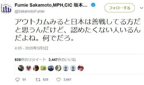 感染症医療最前線の専門家 「総括には早いが、アウトカムみると日本は善戦してる方だと思うんだけど、認めたくない人いるんだよね。何でだろ」