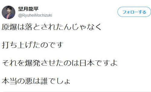 望月衣塑子の弟・望月龍平さん「原爆は落とされたんじゃなく打ち上げたのです。それを爆発させたのは日本ですよ。本当の悪は誰でしょ」