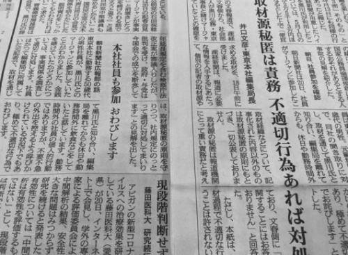 黒川検事長、賭け麻雀仲間の産経は沈黙、朝日新聞の幹部は「この程度の食い込み方は記者ならやって当たり前。検察官が違法を行うのと記者が違法を行うのは違う」