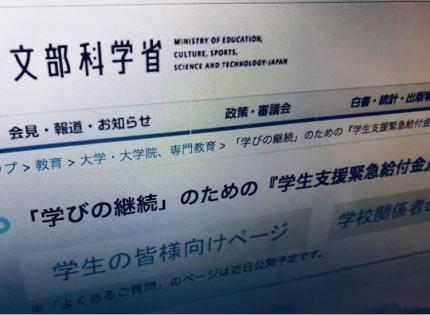 """学生への最大で20万円の緊急給付金、留学生には""""成績基準""""の設定、朝鮮大学校などの各種学校は対象外、Twitterなどで「不公正」だと批判殺到"""