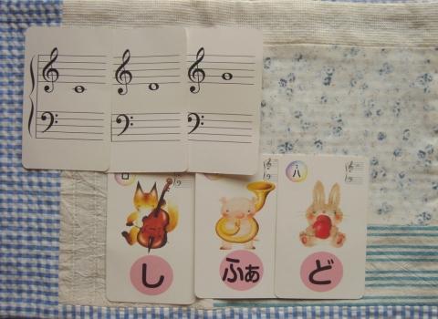 音符カード2