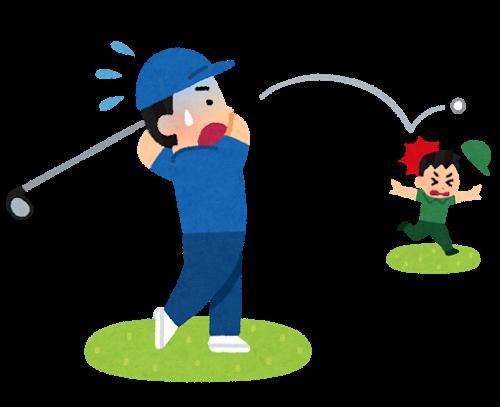 golf_butsukeru_20191128075540f7e.png