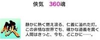 侠気360魂