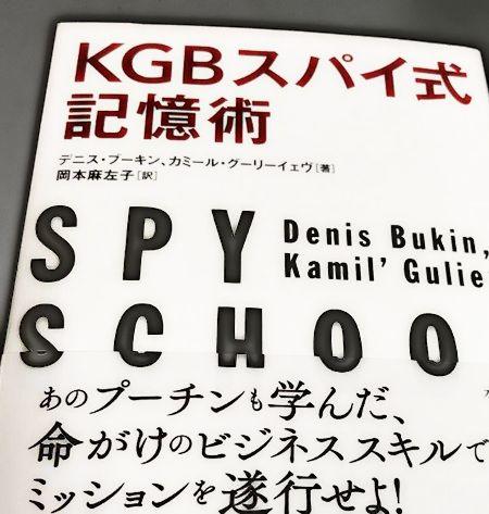 uc49bkkgbスパイしききおくじゅつ