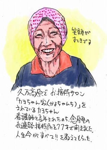 カヨちゃん