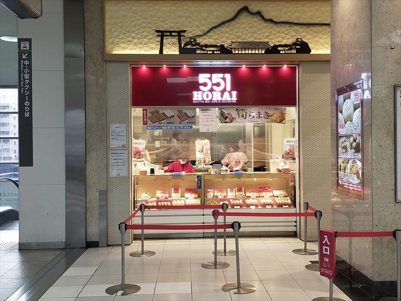 新幹線中央口前551蓬莱店舗