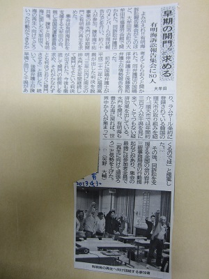 大牟田日誌568-1