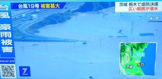 那珂川広い範囲で浸水