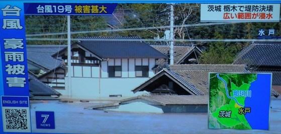 那珂川茨城水戸住宅浸水