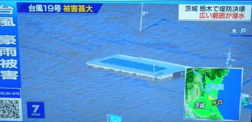 那珂川堤防決壊