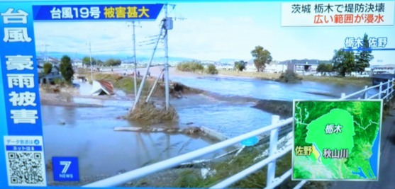 栃木秋山川堤防決壊