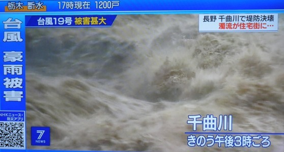 千曲川濁流で堤防決壊