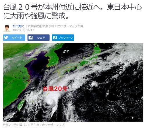 台風20号本州接近2