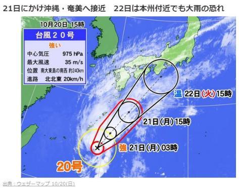 台風20号本州接近