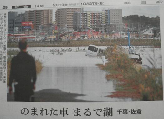 千葉 佐倉市