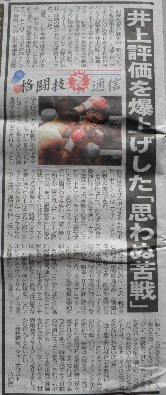 1113夕刊フジ井上