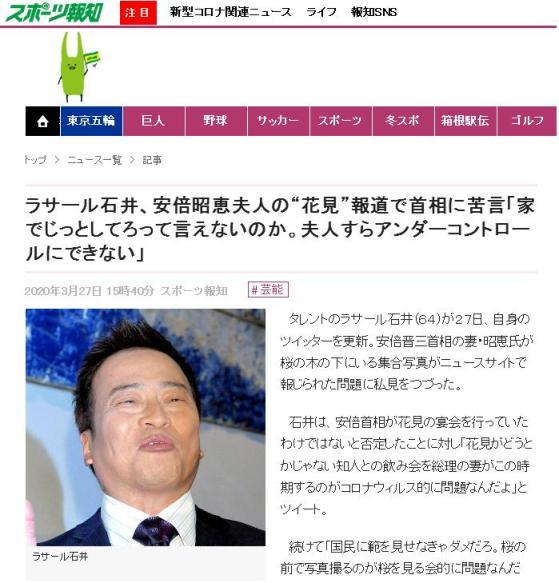 ラサール石井 安倍昭恵夫人桜花見