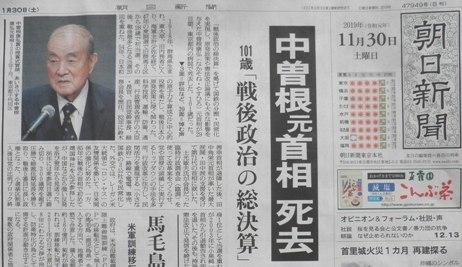 nakasone2.jpg