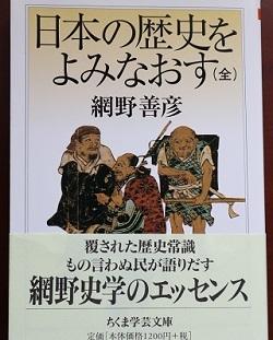 日本の歴史を