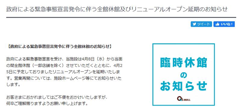 リニューアルオープン延期のお知らせ-min