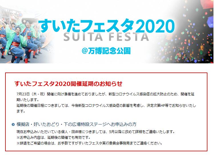 すいたフェスタ2020-min