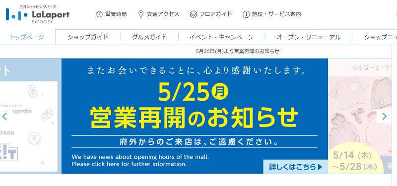 ららぽーとEXPOCITY-min (2)