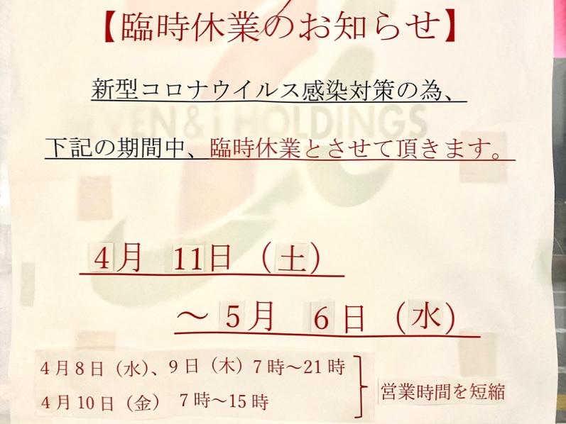 fc2blog_202004102151582a1.jpg