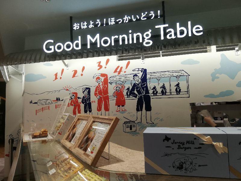 テーブル グッド モーニング