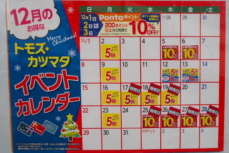 ポイント カレンダー トモズ トモズ(Tomod's)の割引クーポン情報!トモズポイントとPontaをダブルで貯めよう!