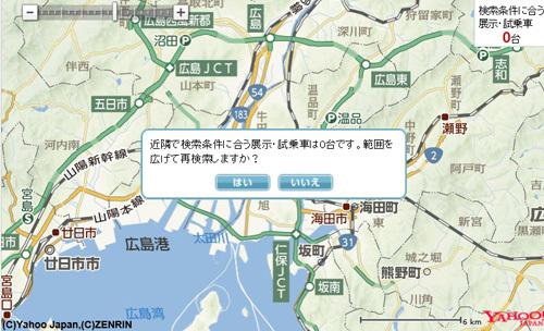 エスロク試乗車広島
