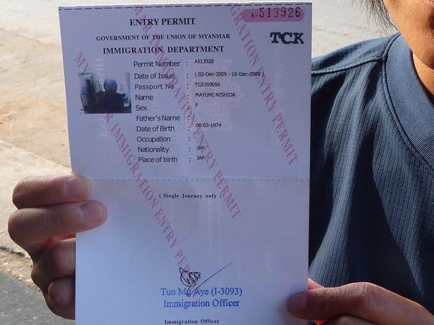 ミャンマーのエントリーパーミット イミグレにパスポートを預け代わりにもらう_サイズ変更