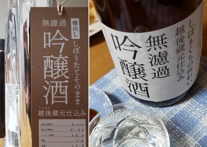 200115加茂錦無濾過吟醸酒